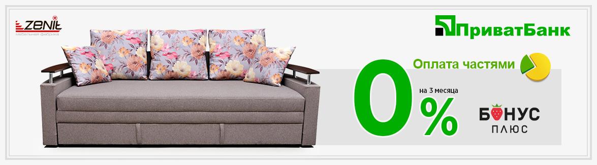 65ed98069 Интернет-магазин мягкой мебели от производителя в Украине - Мебельная  фабрика